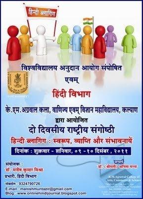Seminar on Hindi Blogging